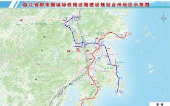 温台都市圈城际铁路二期规划 将建台州S3线和台温连接线