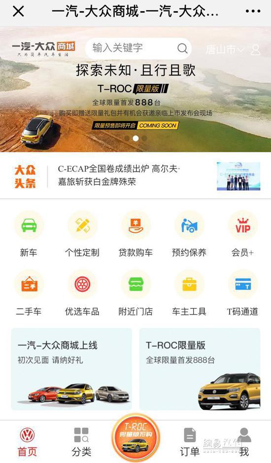 孙惠斌:定制版车型只是开始 一汽-大众要做智能生态