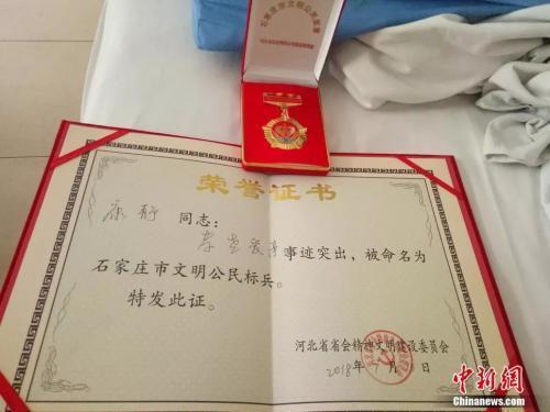 """河北省会文明办为康静颁发的""""石家庄市文明公民标兵""""证书。"""
