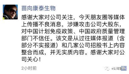 康泰生物董秘苗向:网传不实 与长生生物无业务关联
