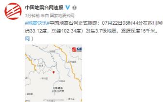 阿坝州阿坝县发生3.7级地震