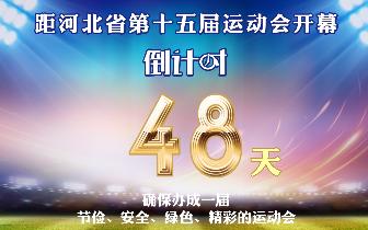 """省运""""周""""知道(07.23——07.29)"""