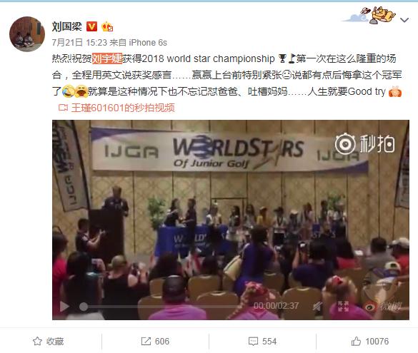 刘国梁爱女喜提高尔夫世界冠军 全程英语发表感言