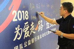"""歌路营2018""""为爱走一路"""" 大型公益健行赛在京揭幕"""