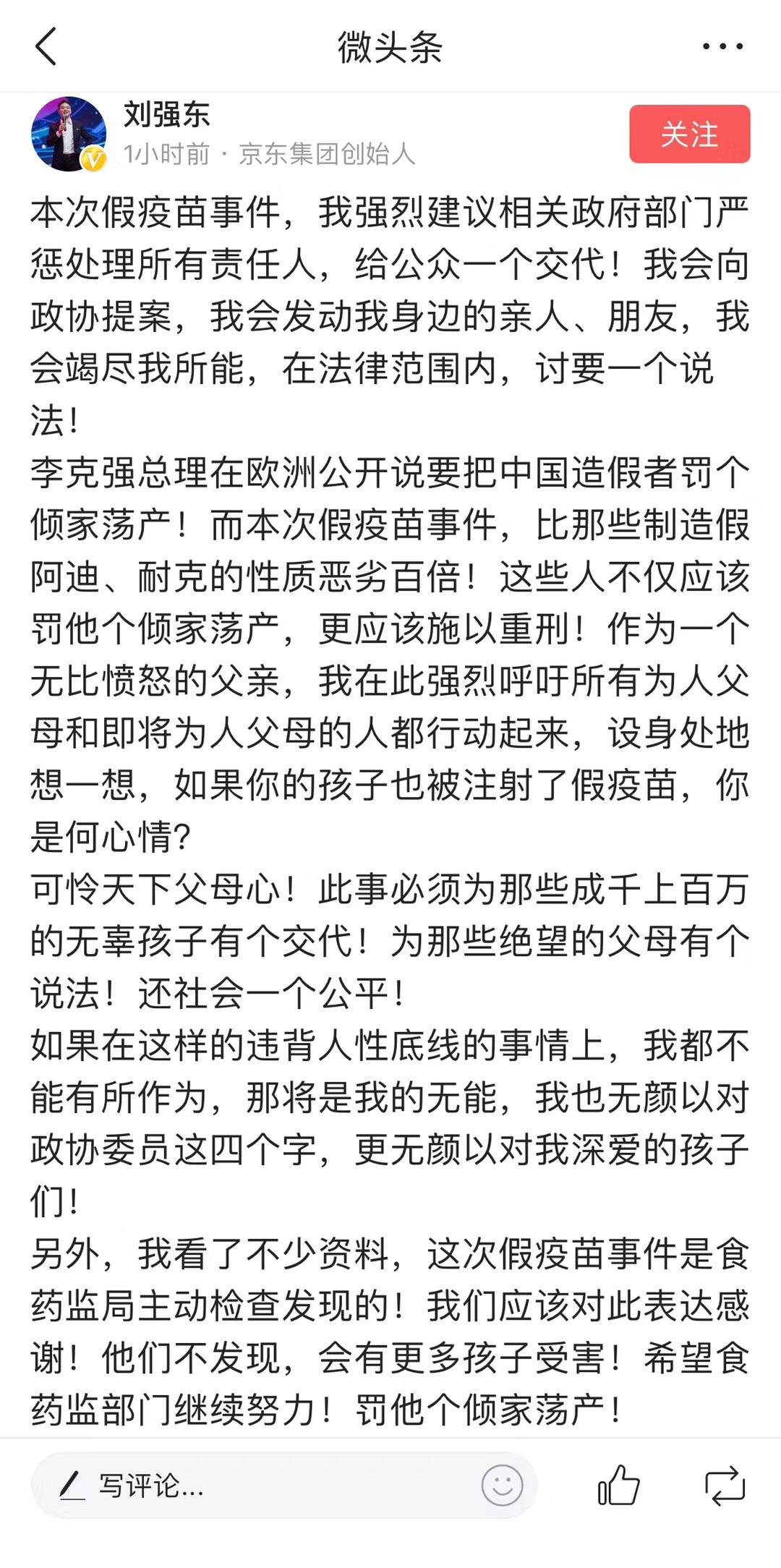 号外|刘强东评疫苗造假:罚他倾家荡产并判重刑