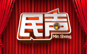 江西省委民声通道:上饶23个小区业主孩子上学难