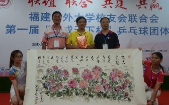 福建省外大学校友会联合会乒乓球团体赛在榕开赛