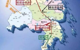 杭绍台铁路温岭至玉环段项目获省发改委批复