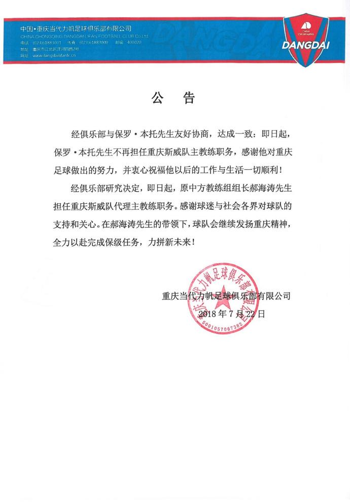 重雅马哈电子琴代理商庆官宣保罗·本托下课 郝海涛担任球队代理教练