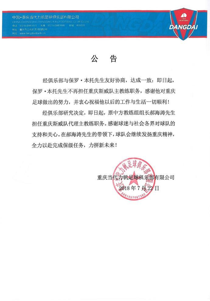 重庆官宣保罗·本托下课 郝海涛担任球队代理教练