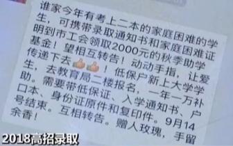 """录取通知书陆续发放 当心打""""助学""""旗号的电信诈骗"""