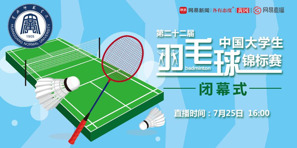 第二十二届中国大学生羽毛球锦标赛闭幕式