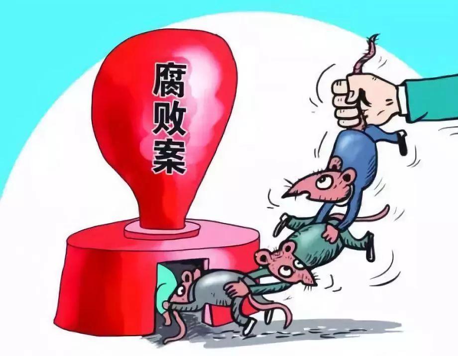 这个省塌方式腐败4年后 仍被批肃清腐败影响不彻底