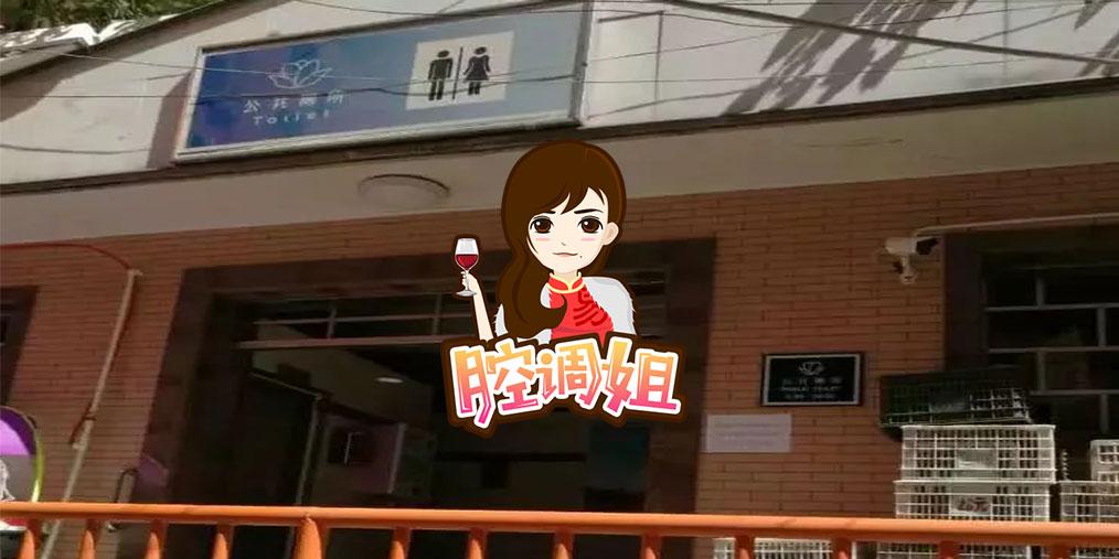 上海奇葩公厕引争议:使用不能超过10分钟!