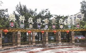 """驻马店经济开发区创建""""河南省戏曲之乡""""综述"""