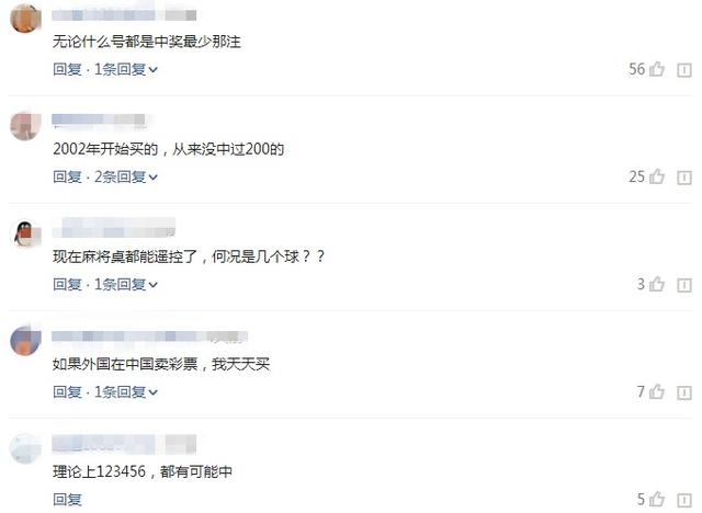 """刚刚 双色球奖号再出""""幺蛾子"""" 一周内为何三次开""""奇葩号""""?"""