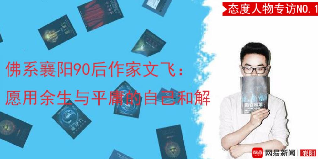 佛系襄阳90后作家文飞:愿用余生与平庸的自