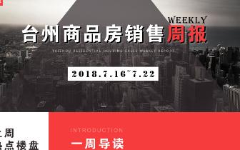 台州楼市周报(7月16日~7月22日):总成交1370套 玉环市位居