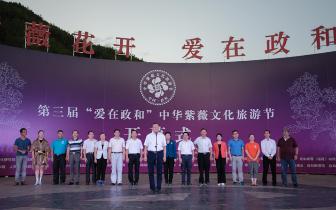 """第三届""""爱在政和""""中华紫薇文化旅游节盛大开幕"""