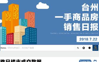 2018年7月22日台州市一手商品房成交83套