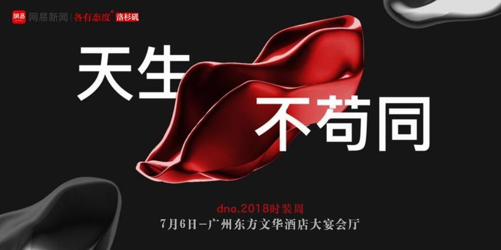 天生不苟同 dna.2018时装展