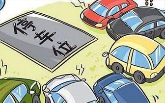 南昌一限价楼盘现高价车位 市场行为还是涉嫌垄断?