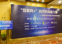 香港大学生对话上海互联网创业家 沪江创新之路受关注