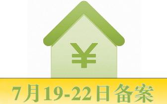 7月19-22日 龙岩城区房地产总备案296套 住宅161套