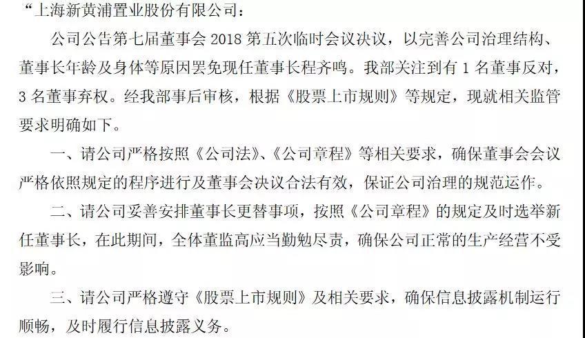 63岁董事长被嫌太老遭罢免 自投反对票:太儿戏