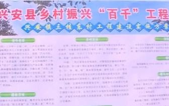 """桂林兴安县:乡村振兴""""百千""""工程启动"""