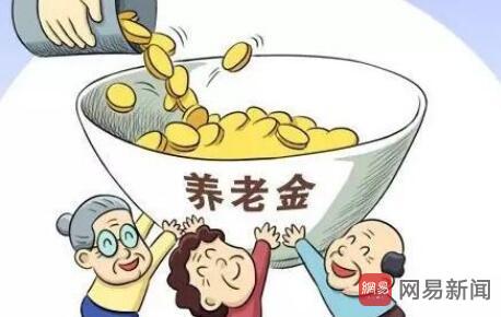山东退休人员基本养老金上调5%左右 连续调14年