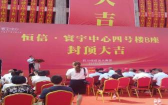 不负等待 再续荣耀 恒信·寰宇香港城正式封顶