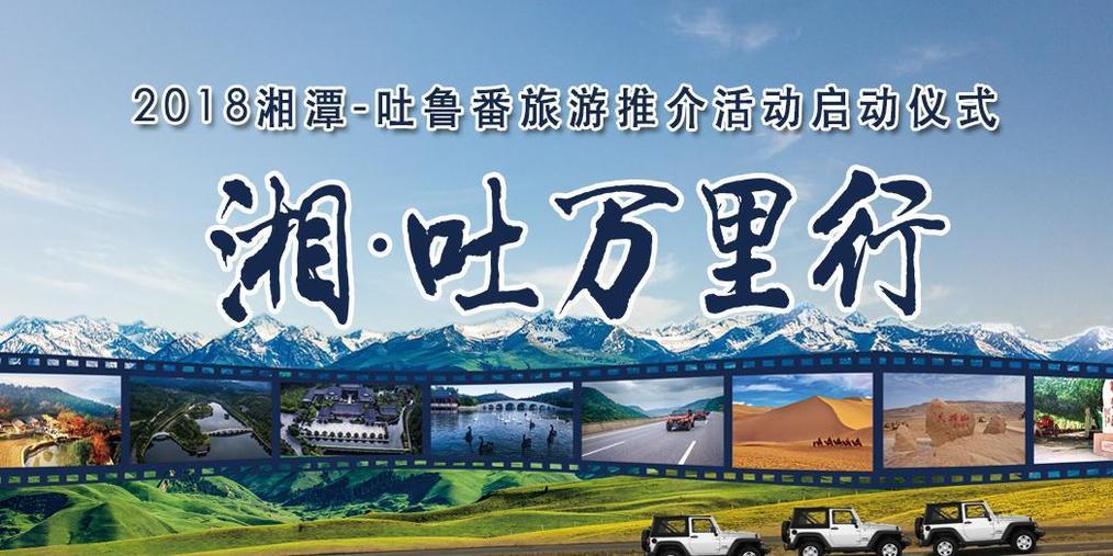 2018湘潭-吐鲁番旅游推介活动启动仪式