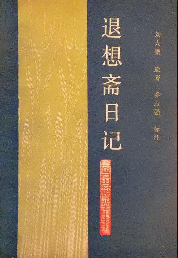 近代中国的两个世界:一个内地乡绅眼中的世事变迁
