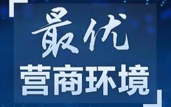 唐山出台13个制度办法优化营商环境