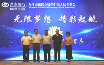 兴业银行九江分行成功举办九江首届国际教育展