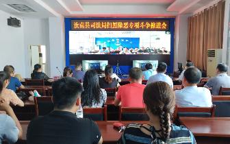 汝南县召开全县司法行政系统扫黑除恶专项斗争推进会