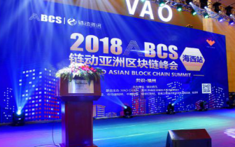 2018链动亚洲千人区块链峰会全国行海西站举办圆满成功