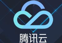 光缆中断 腾讯云服务一度故障致部分网站无法访
