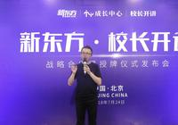 北京校长开讲成为新东方成长中心首家诊断合作方