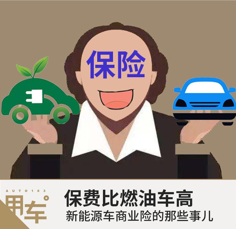 保费比燃油车高 新能源车商业险的那些事