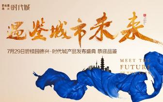 碧桂园德兴·时代城:全城敬邀丨遇鉴城市未来