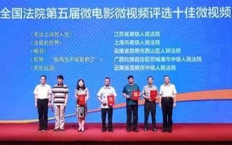 防城港中院又双叒叕获奖啦 活动评选组都给它点赞!