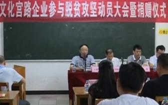 桂林市总工会号召爱心企业捐赠 全社会助力扶贫攻坚
