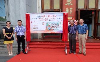 """中国首枚邮票""""大龙邮票""""发行140周年纪念活动举行"""
