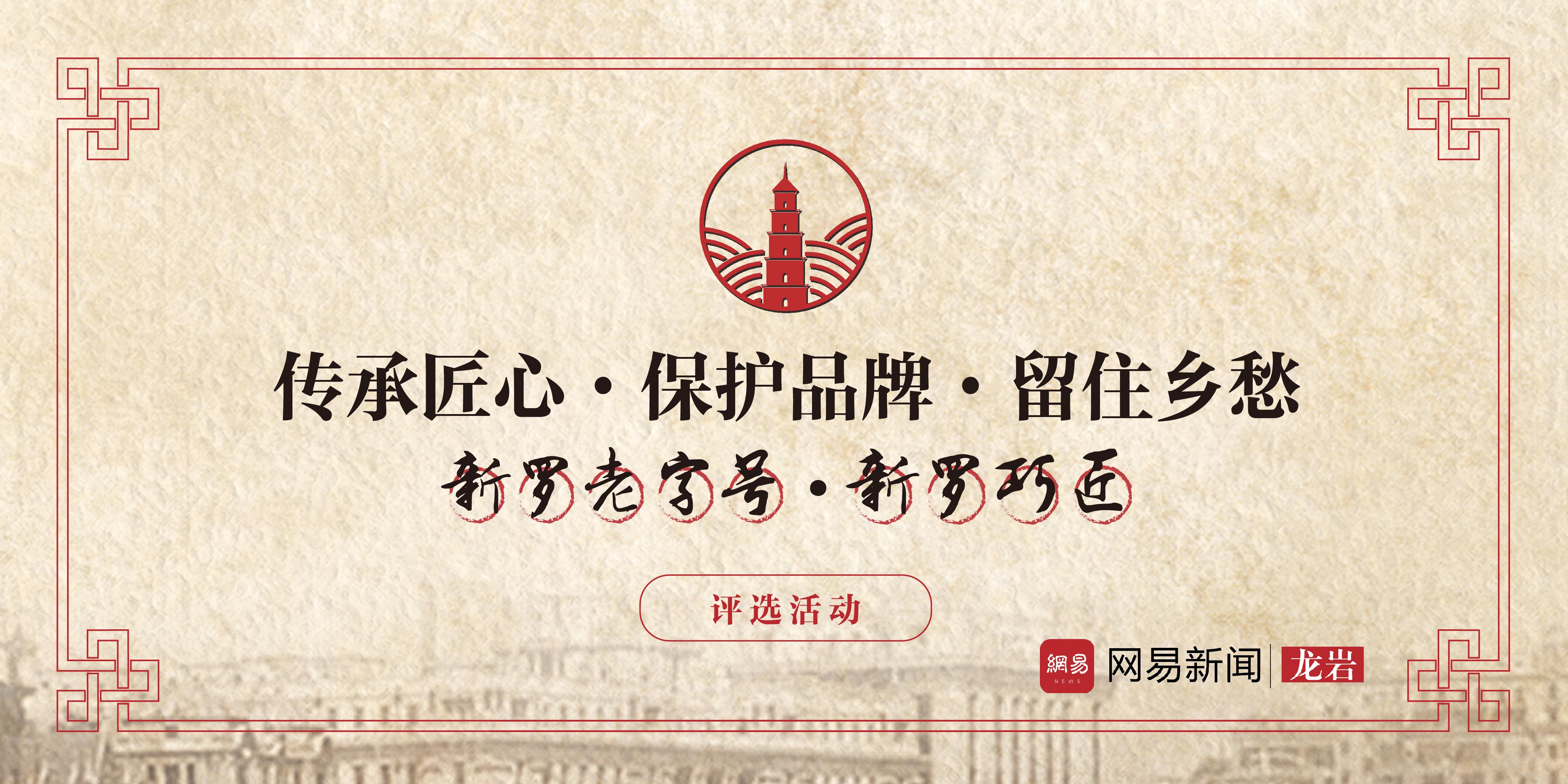 """2018年""""新罗老字号""""""""新罗巧匠""""评选活动,全城启动"""