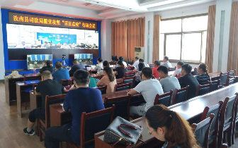 汝南县召开公共法律服务平台建设工作推进会