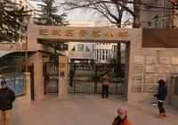 2018年北京东城区重点小学:北京市东城区景泰小学