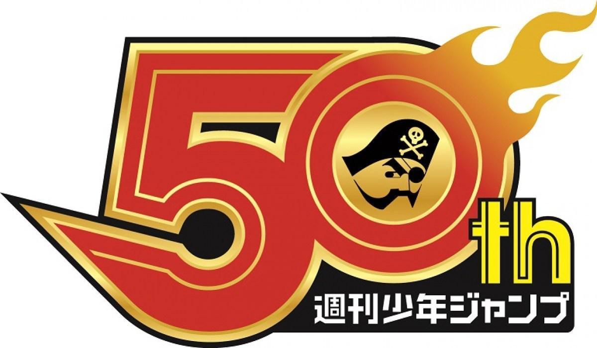 敬每个人心中的少年:《少年JUMP》50周年纪念