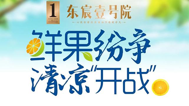 7月28日 中润东宸壹号院鲜果缤纷